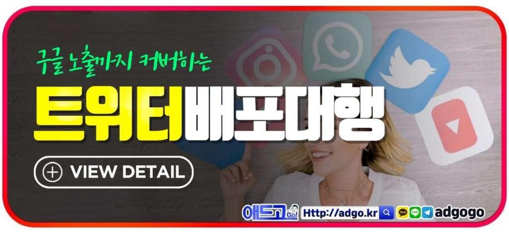 네이버광고비용트위터배포대행