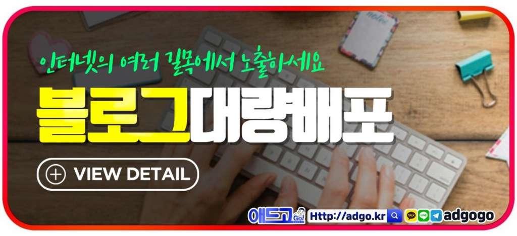 네이버광고비용블로그배포